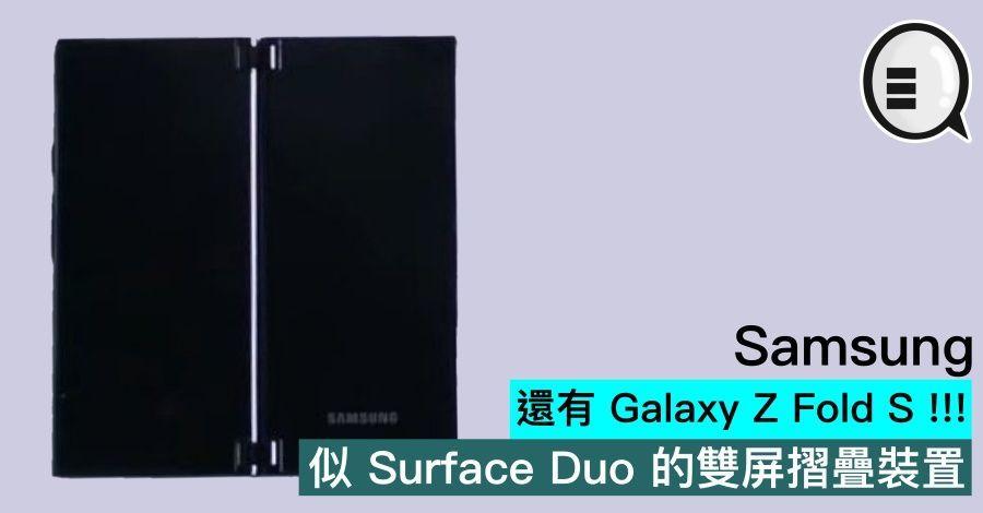 Samsung 还有 Galaxy Z Fold S !!! 似 Surface Duo 的双屏摺叠装置