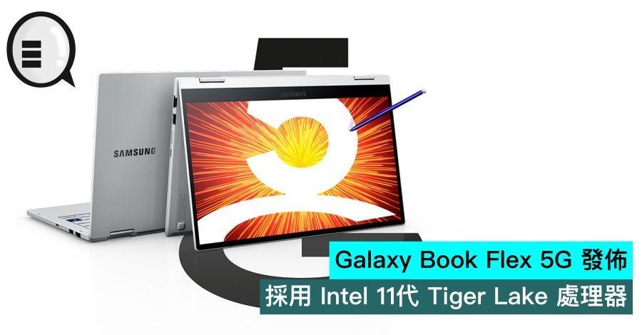 Galaxy Book Flex 5G 发佈,採用 Intel 11代 Tiger Lake 处理器