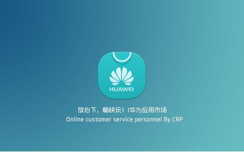 华为应用市场重新上架腾讯游戏
