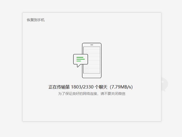微信备份过程