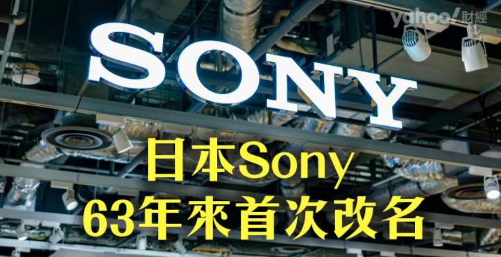 日本Sony 63年来首次改名